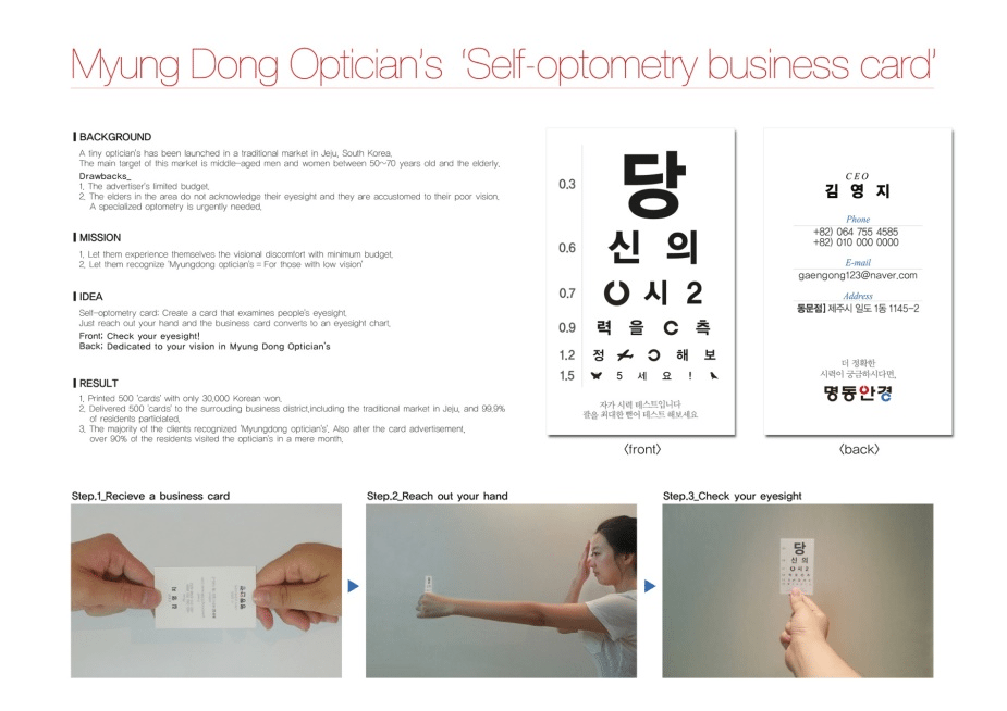 Myung Dong Opticians Business Card Designs